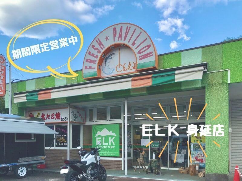 ELK(エルク)身延店|身延町に待望のアウトドアショップがオープン!?(期間限定)