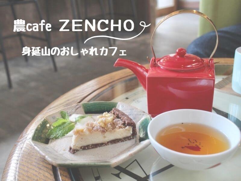 農cafe ZENCHO|身延山のおしゃれカフェでまったり休憩しませんか?