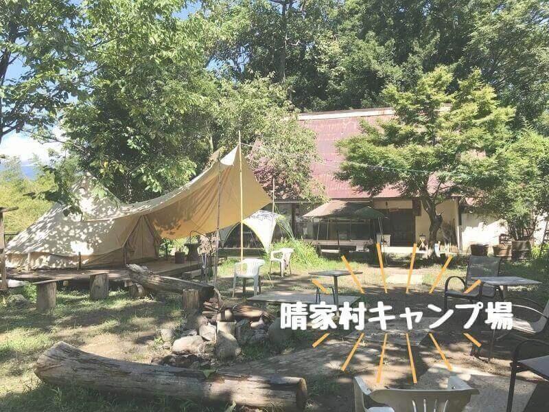 『晴家村』|身延町の手付かずな自然を満喫できるキャンプ場!