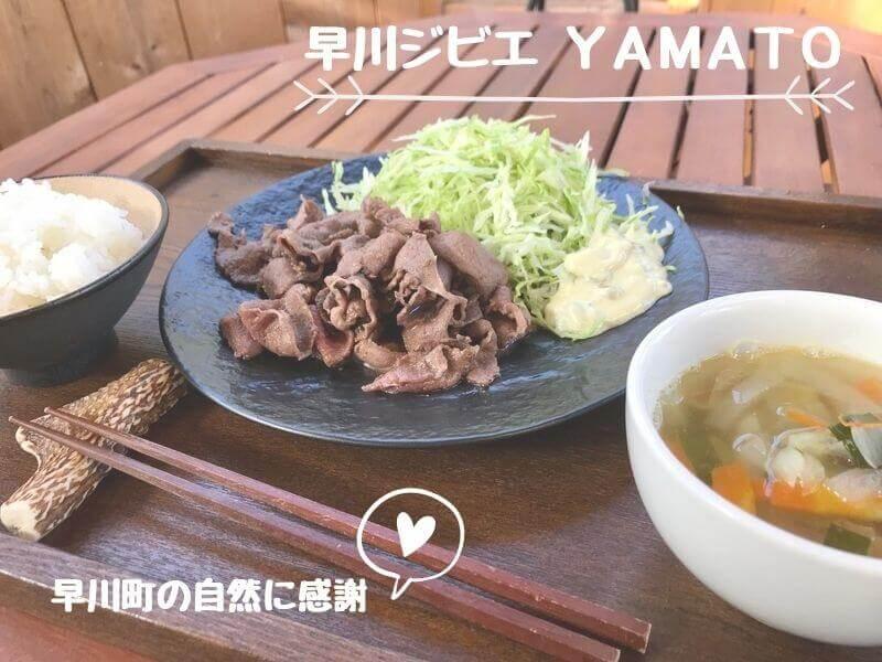 早川ジビエ YAMATO|苦手だったはず!?鹿肉ってこんなにおいしいのか!