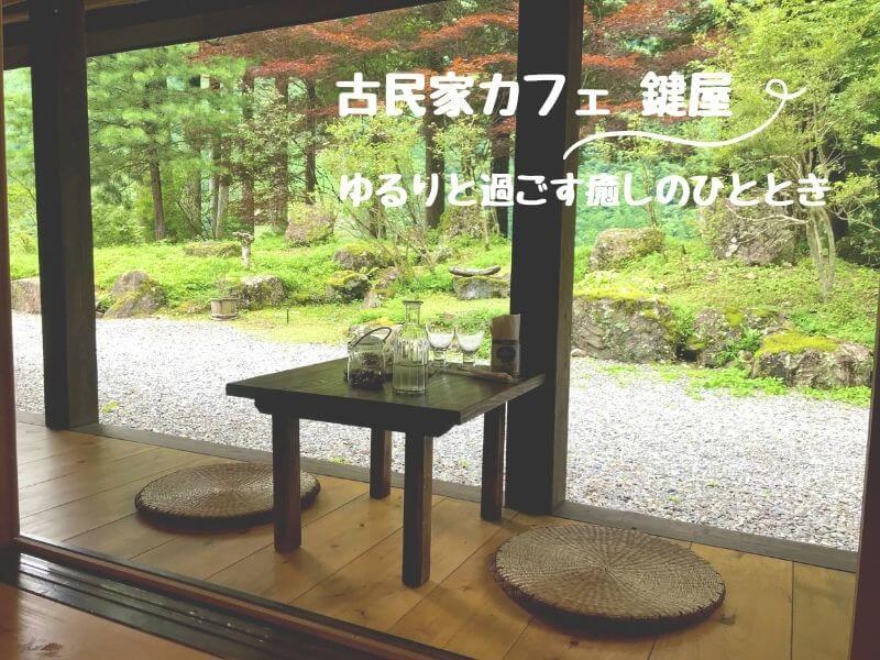 古民家カフェ 鍵屋 早川町奈良田にある隠れ家カフェで癒しの時間をゆるりと過ごす