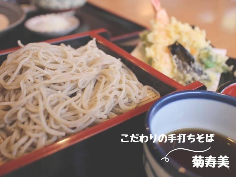 菊寿美 お昼(ランチ)限定の営業!こだわりの自家製粉でいただく絶品手打ちそば