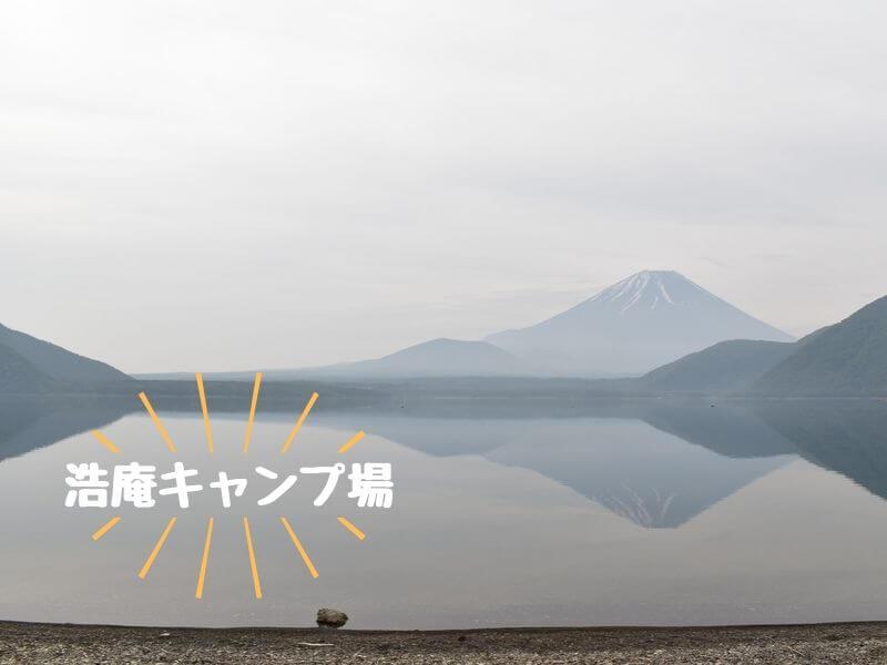 浩庵キャンプ場 本栖湖に映る富士山を眺めながら湖畔キャンプ(注意点あり)