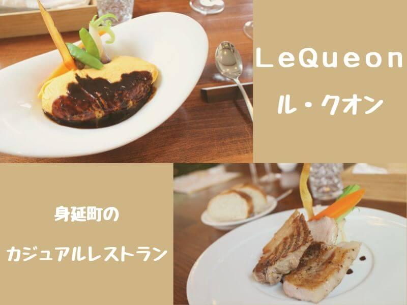Le Queon(ル・クオン) 身延駅近くでおしゃれランチ♪カジュアルレストランでいただく本格フレンチ