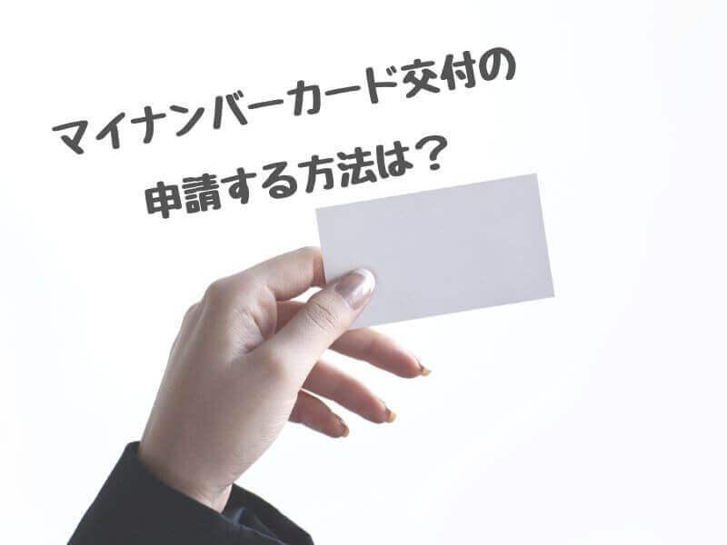 身延町でマイナンバーカード交付の申請をするには?申請と受取方法の手順を紹介