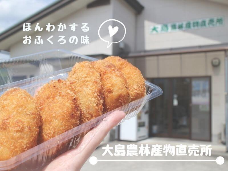大島農林産物直売所 コロッケがおいしい!ほんわかするおふくろの味が楽しめるお立ち寄りスポット