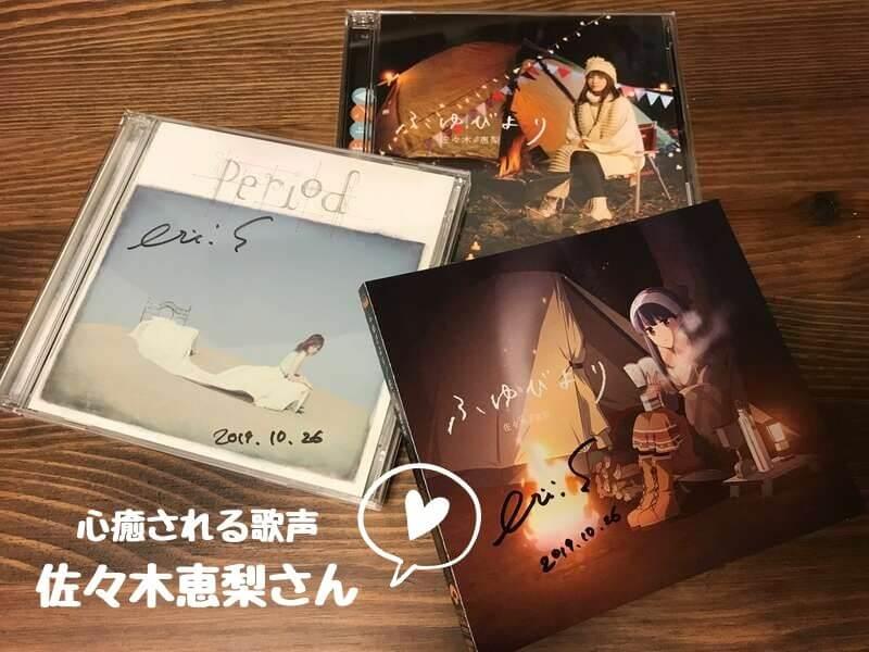 ゆるキャンEDテーマ『ふゆびより』を歌う佐々木恵梨さん 身延観光大使に就任!