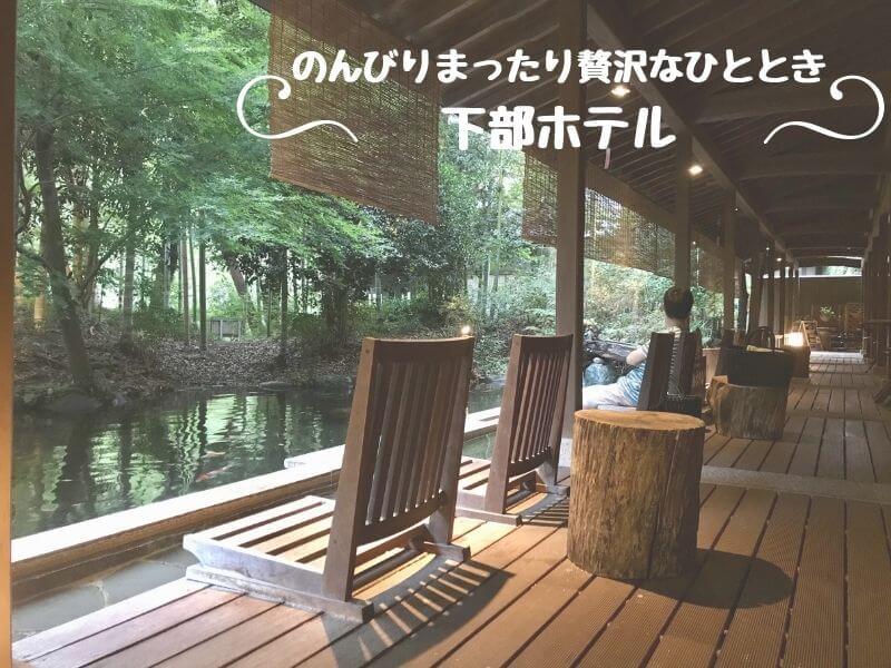 下部ホテル 身延町の自然に囲まれながら心と身体も癒される旅館(日帰り温泉の情報有)