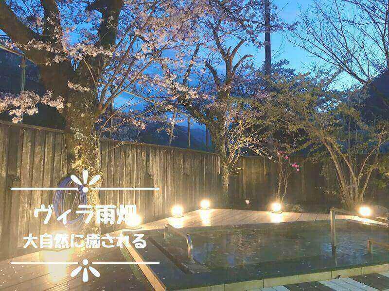ヴィラ雨畑 すず里の湯 早川町の日帰り温泉で、大自然に癒される