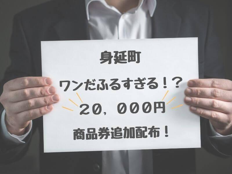 身延町民へ『ワンだふる商品券』(一人あたり20,000円分)追加配布!