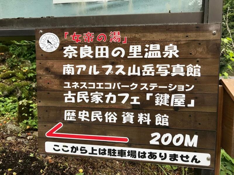 奈良田の里入口案内