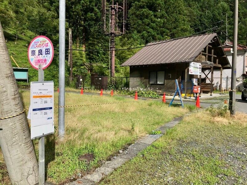 山梨交通の奈良田温泉バス停