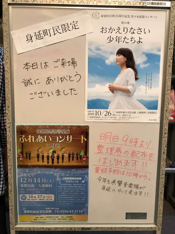 身延町合併15周年記念式典コンサート