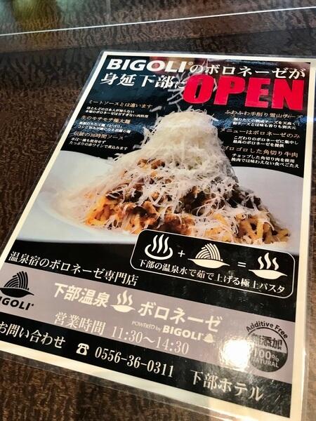 メニュー富士山ボロネーゼ